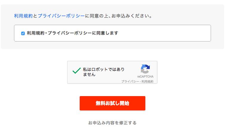 lolipopサーバー申し込み完了画面