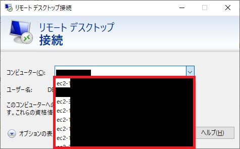 削除 履歴 リモート デスクトップ