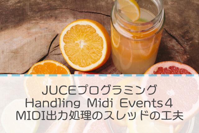JUCEプログラミング、Handling Midi Events4、MIDI出力処理のスレッド ...